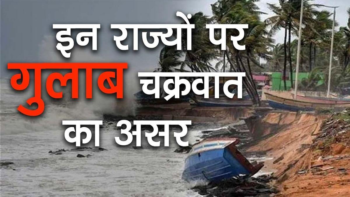 पूर्वी भारत पर गुलाब चक्रवात का खतरा, पश्चिम बंगाल, ओडिशा समेत इन राज्यों में भारी बारिश के आसार