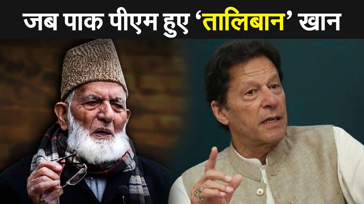 सैयद अली शाह गिलानी पर इमरान खान के ट्वीट का जवाब- तालिबान खान, पाकिस्तान को देखो