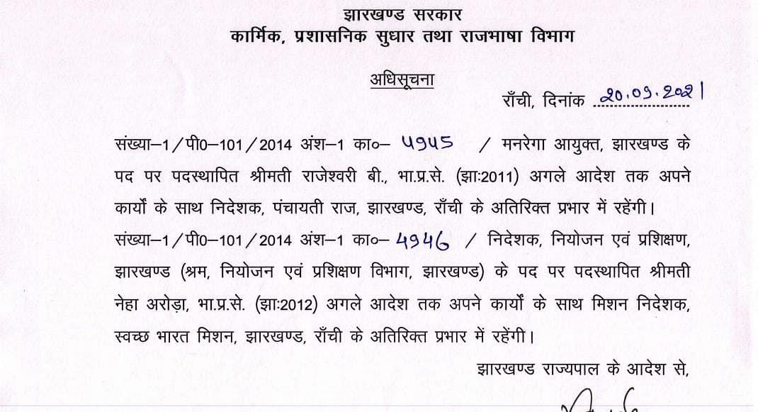 झारखंड में IAS अधिकारी राजेश्वरी बी व नेहा अरोड़ा को मिला अतिरिक्त प्रभार, चंद्रशेखर प्रसाद का हुआ ट्रांसफर