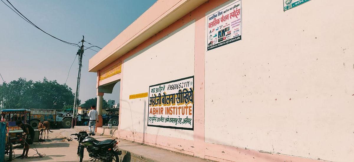 Exclusive: अलीगढ़ की मंडी समिति का सरकारी कैम्पस बना प्राइवेट प्रचार का अड्डा, सरकार हो रहा लाखों का नुकसान