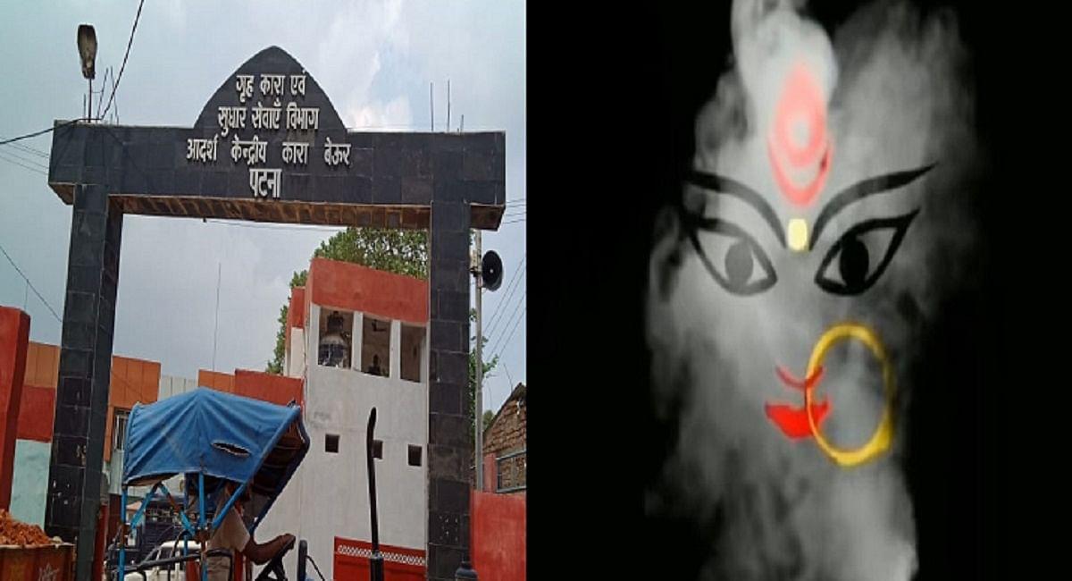 Patna: बेउर जेल में गूंज रहे देवी के मंत्र, 145 कैदी कर रहे दुर्गा की उपासना, प्रशासन ने किये विशेष इंतजाम