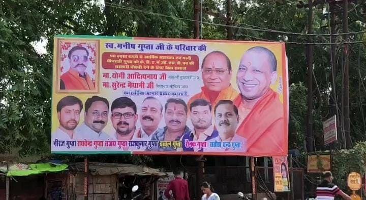 प्रभात खबर की स्टोरी का असर, कानपुर शहर से मृतक मनीष गुप्ता की मदद से जुड़ी होर्डिंग हटी