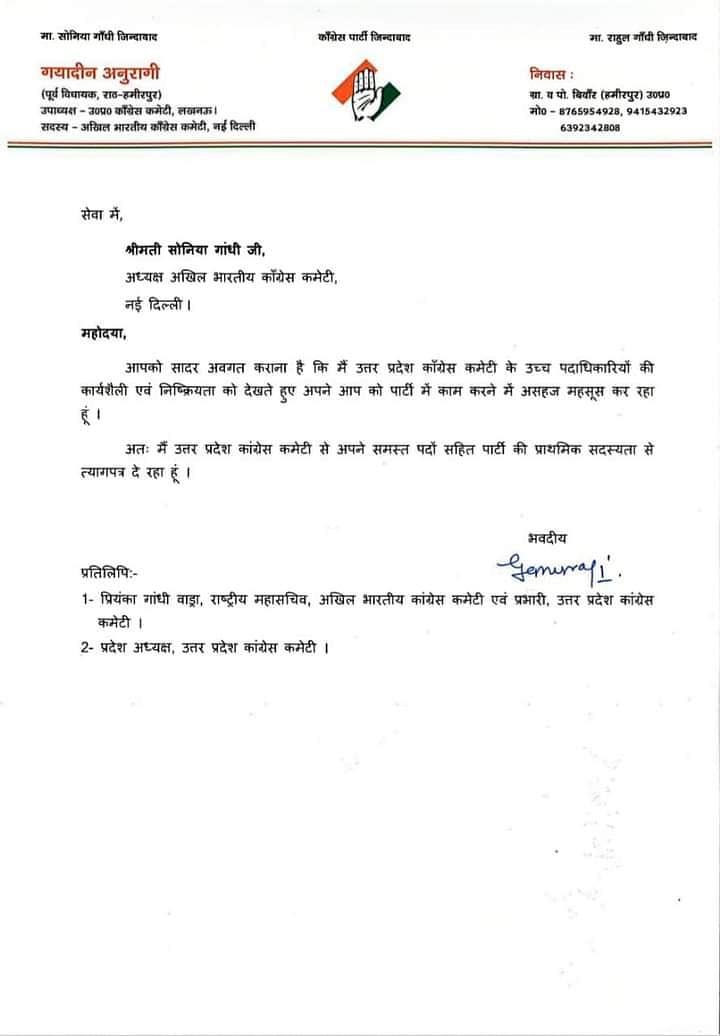 गयादीन अनुरागी ने राष्ट्रीय अध्यक्ष सोनिया गांधी को भेजा इस्तीफा
