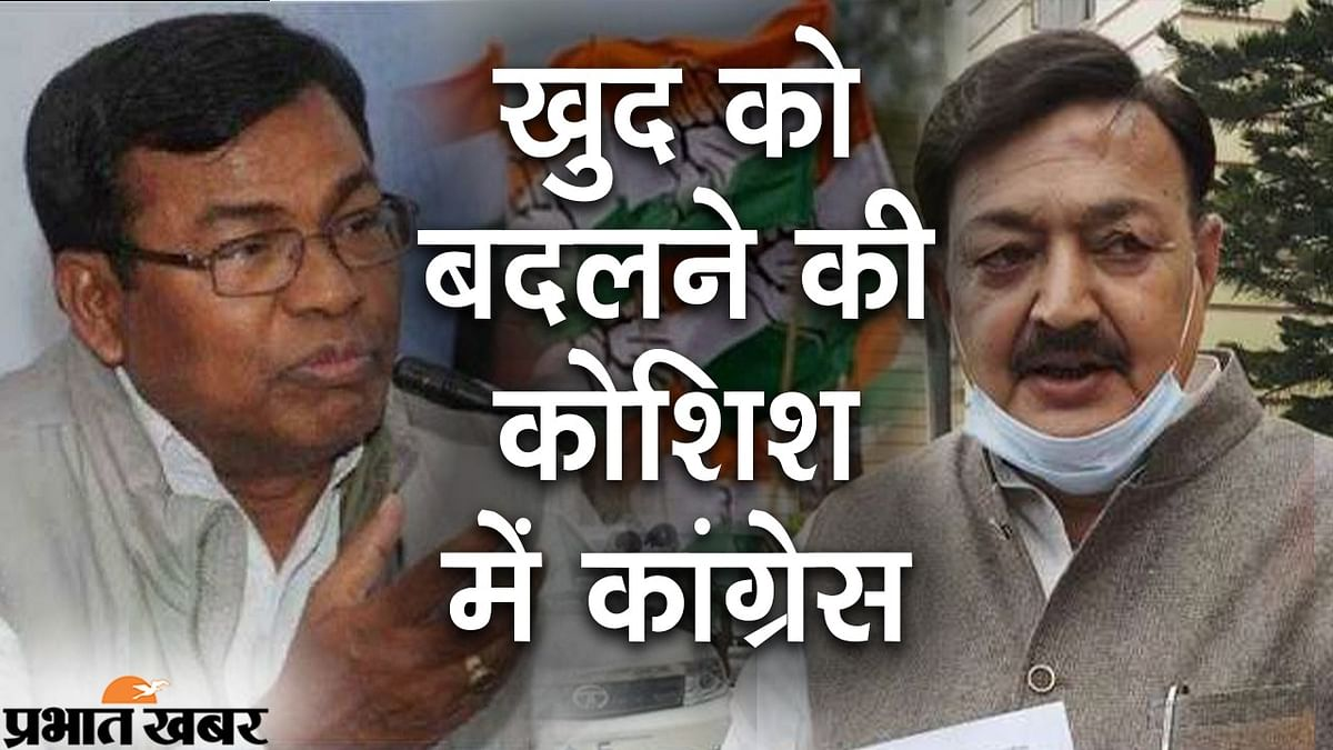 Bihar Politics: कन्हैया और पप्पू  का साथ मिलते ही कांग्रेस यूपी की तर्ज पर खुद को बदलने की कवायद में जुटी