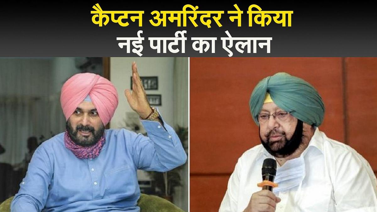 कैप्टन अमरिंदर सिंह ने किया नई पार्टी का ऐलान, गठबंधन को लेकर नहीं दिया कोई बयान