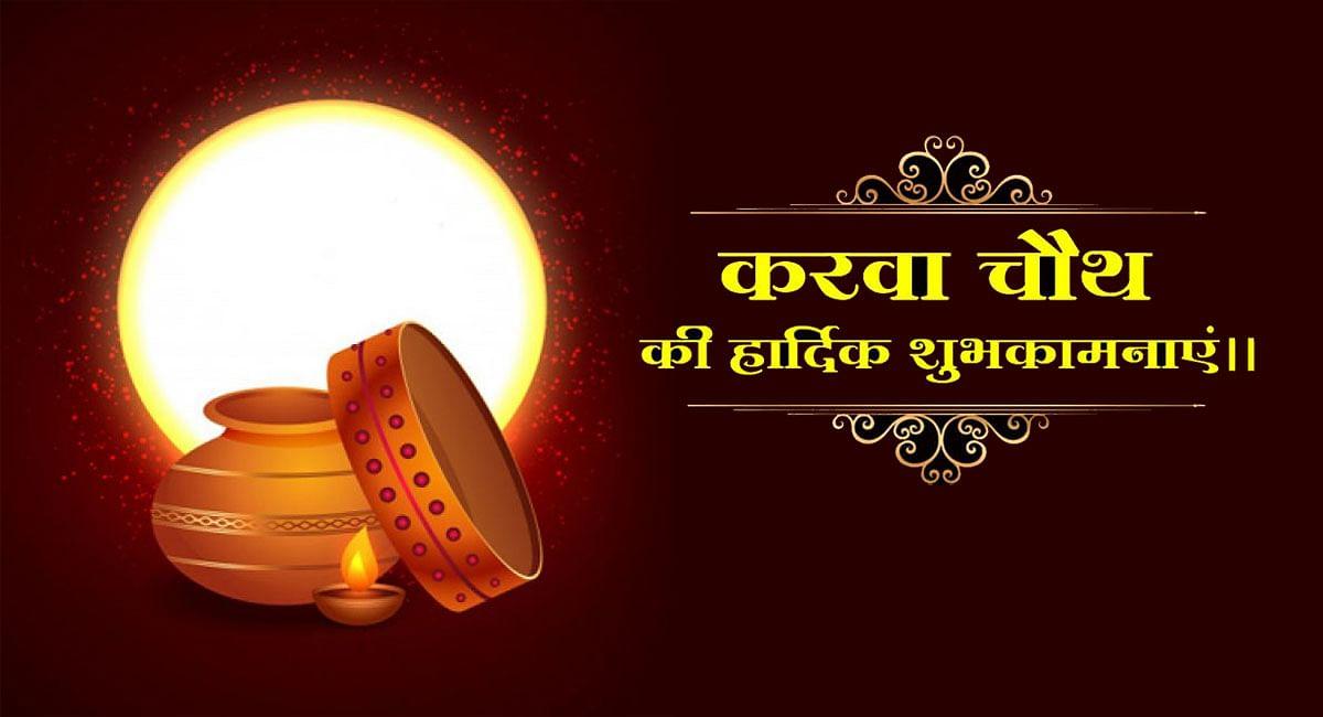 Happy Karwa Chauth 2021 Wishes:  धन्य वो देवी जो पति . . . करवा चौथ के पर्व की अपनों को दें शुभकामनाएं