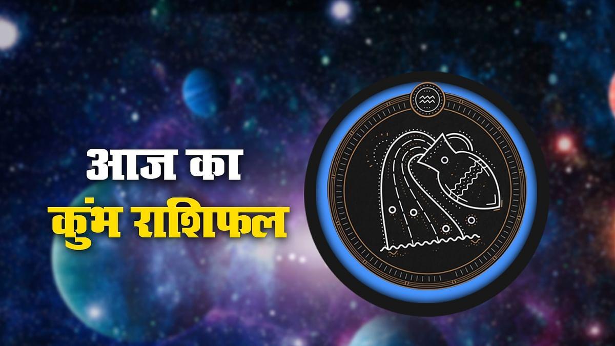 आज का कुंभ राशिफल 27 अक्टूबर, मैरिड कपल अपने भविष्य की प्लानिंग करेंगे