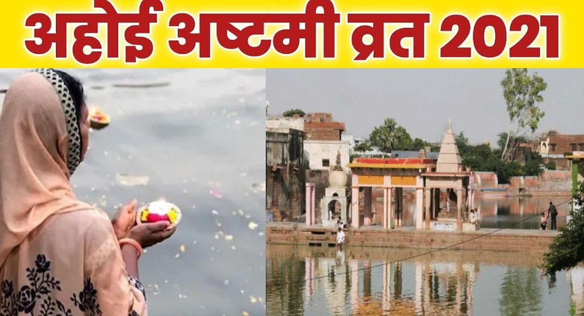 Ahoi Ashtami 2021 Beliefs: अहोई अष्टमी के दिन करें इस कुंड में स्नान, संतान प्राप्ति की कामना होगी पूरी