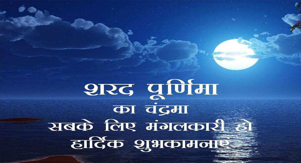 Happy Sharad Purnima 2021 Wishes: चांद सी शीतलता . . . पूर्णिमा पर अपने शुभचिंतकों को भेजें ये बधाई संदेश