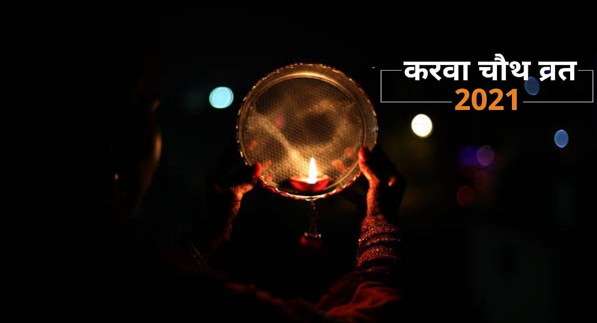 Karwa Chauth 2021 Shubh Yog: पांच साल बाद करवा चौथ पर आया ऐसा संयोग,जानिए चंद्रमा निकलने का समय और पूजन विधि