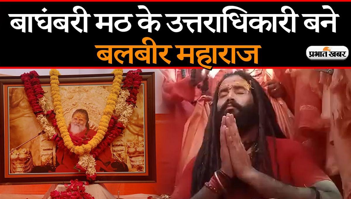 बाघंबरी मठ के उत्तराधिकारी बने बलबीर गिरि जी महाराज, बोले- सनातन परंपरा को आगे बढ़ाना है  लक्ष्य