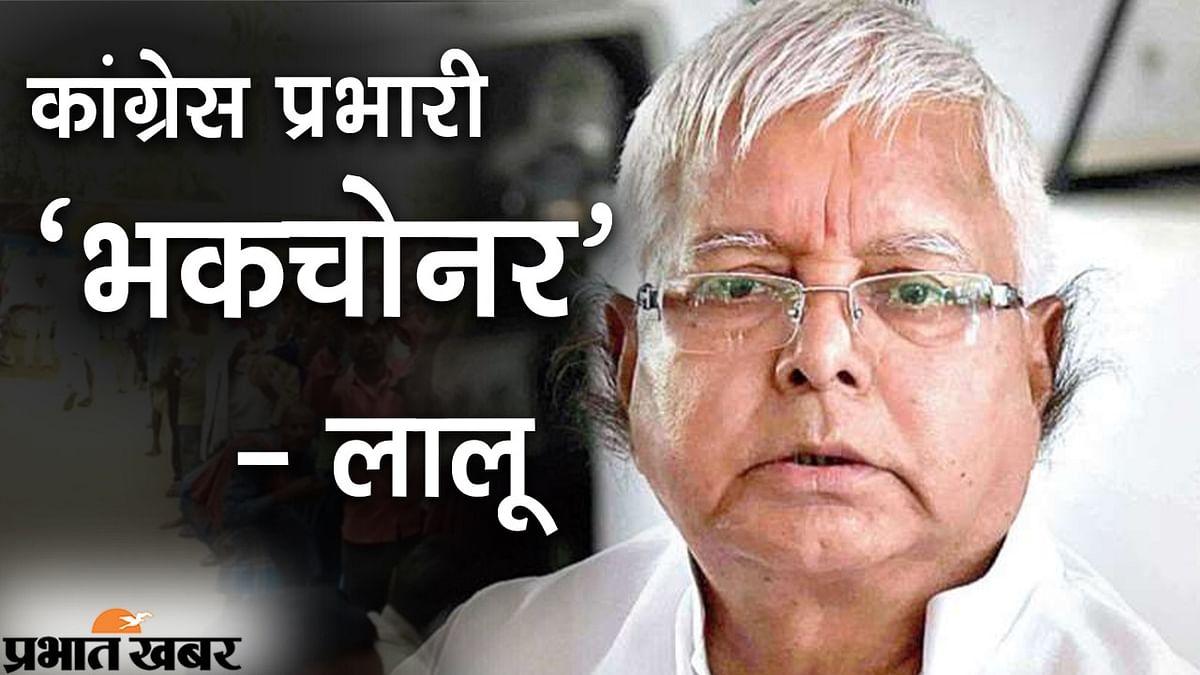सोशल मीडिया पर दिनभर चर्चा में रहा 'भकचोन्हर', कोई हिन्दी तो कोई मैथिली में खोजता रहा अर्थ