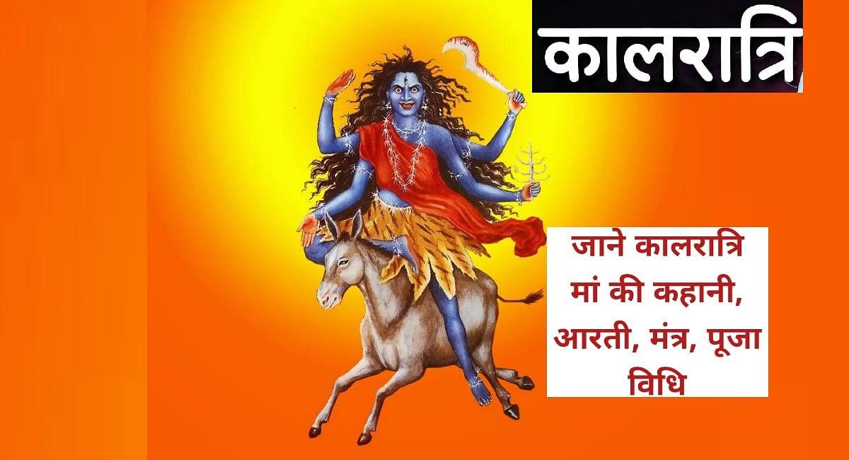 Navratri 2021 7th Day: ऐसे करें मां कालरात्रि की पूजा, जानें देवी मां की आरती, मंत्र, भोग व कथा
