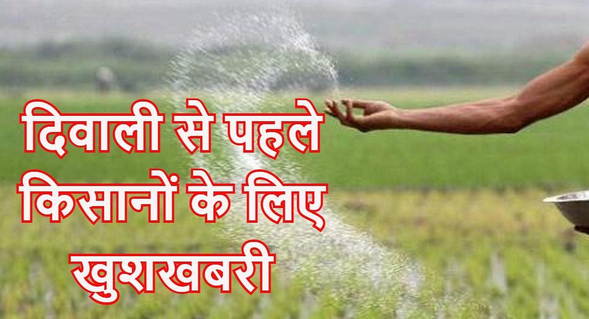 दिवाली से पहले किसानों को पीएम मोदी ने दी 28000 करोड़ की सौगात: खाद पर बढ़ी सब्सिडी