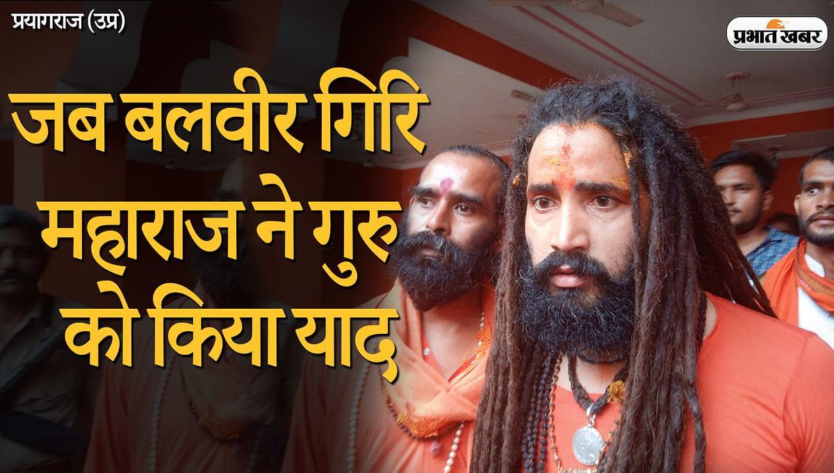 VIDEO: बाघंबरी मठ महंत बनने के बाद गुरु नरेंद्र गिरि महाराज को याद करके बलबीर गिरि हो गए भावुक