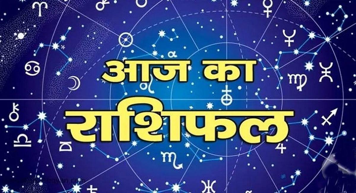 Aaj Ka Rashifal:  24 अक्टूबर को वृषभ और सिंह राशिवालों के लिए करवाचौथ का दिन आनंदमय रहेगा ,देखें आज का राशिफल