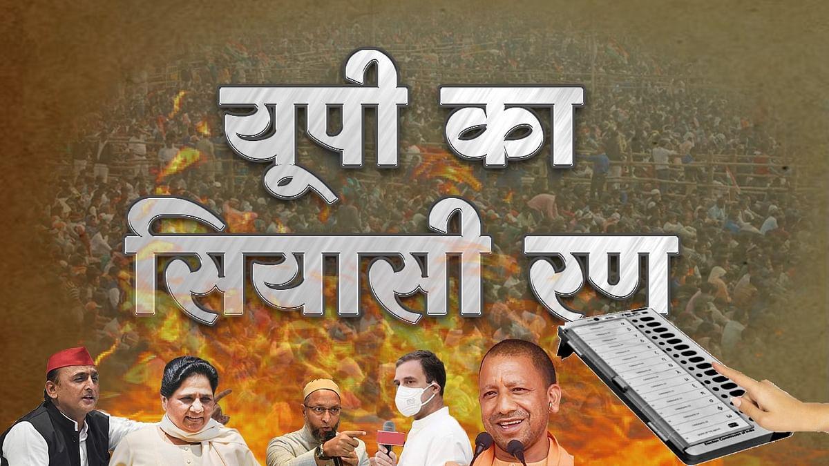 UP Election 2022: बीजेपी को 2017 में इस सीट पर 445 मतों से मिली थी जीत, इस बार सपा-बसपा से मिलेगी कड़ी चुनौती?