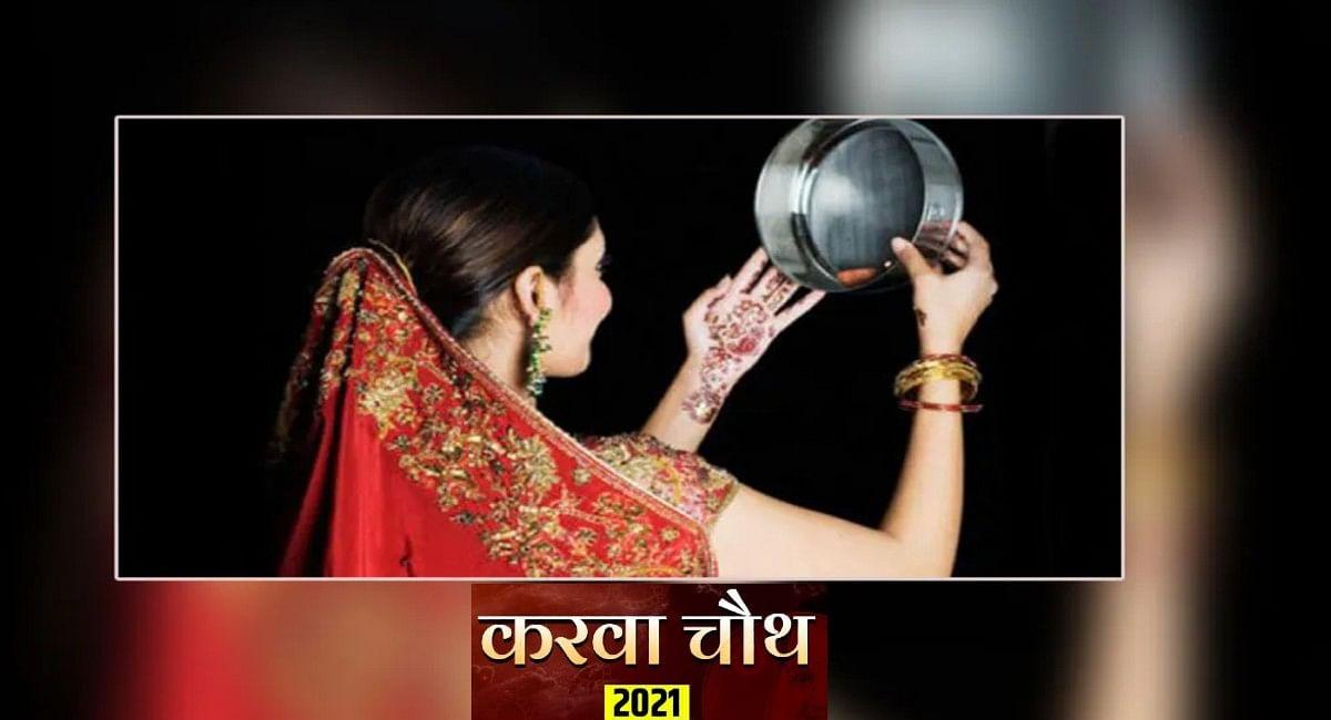 Karwa Chauth 2021: इस तरह करें करवा-चौथ का व्रत, जानें तिथि,पूजा मुहूर्त एवं चन्द्र अर्घ्य का समय