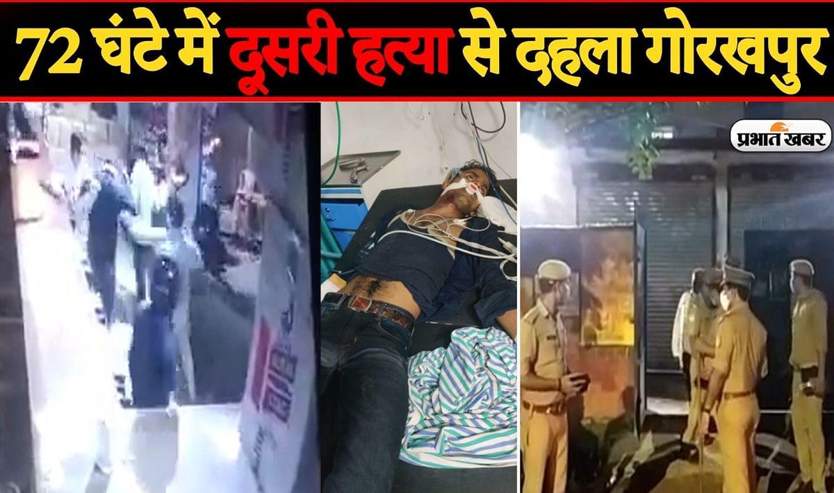 72 घंटे में दूसरी हत्या से दहला गोरखपुर, शराब के लिए मनीष प्रजापति की पीटा, मौत के बाद पुलिस पर उठे सवाल