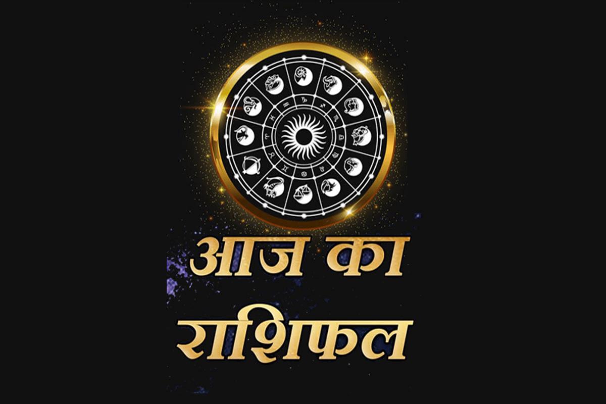 Aaj Ka Rashifal: 22 अक्टूबर को सिंह और कन्या राशिवालों को मिलेगा अपनों का साथ, देखें आज का राशिफल