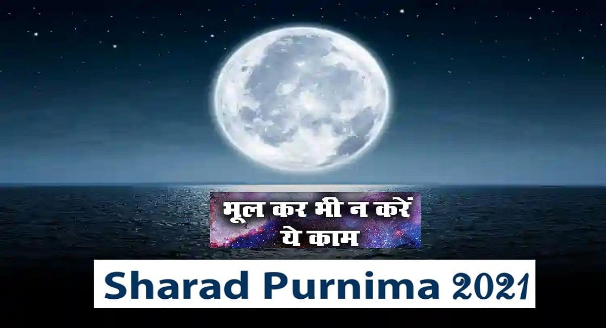 Sharad Purnima 2021: मां लक्ष्मी के वास के लिए ऐसे करें शरद पूर्णिमा के दिन पूजा, नहीं होगी कभी पैसों की कमी