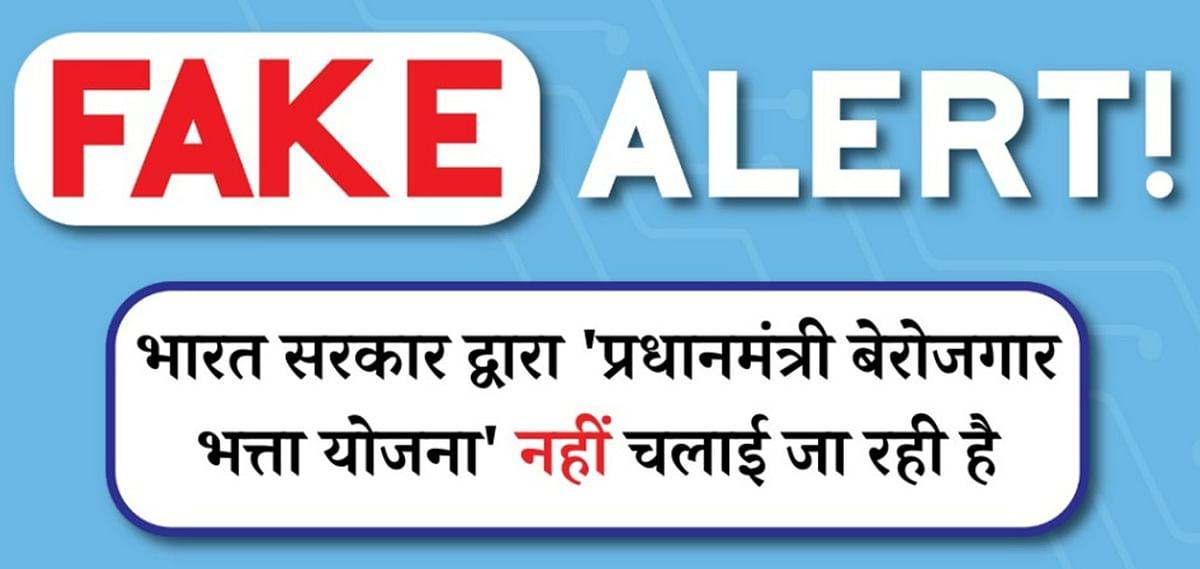 Fact Check: 'प्रधानमंत्री बेरोजगार भत्ता योजना' के तहत सभी बेरोजगारों को प्रति माह 3500 रुपये देगी सरकार!