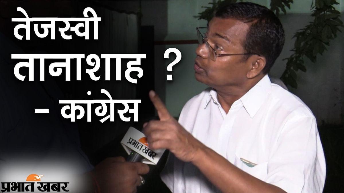 Bihar Politics: कांग्रेस प्रभारी ने बताया टूट का कारण, तेजस्वी को लेकर दिया यह बयान