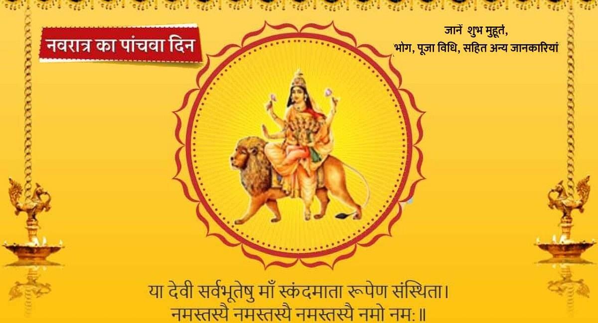 Shardiya Navratri Day 5 2021: नवरात्रि के पांचवां दिन पाएं स्कंदमाता का आर्शीवाद, जानें विधि, आरती और कथा