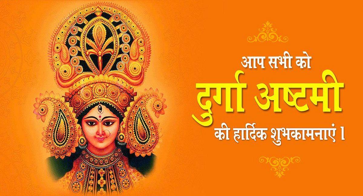 Happy Durga Ashtami 2021 Wishes: मैया बुलाले नवराते में . . . अपनों को ऐसे दीजिए दुर्गा अष्टमी की शुभकामनाएं