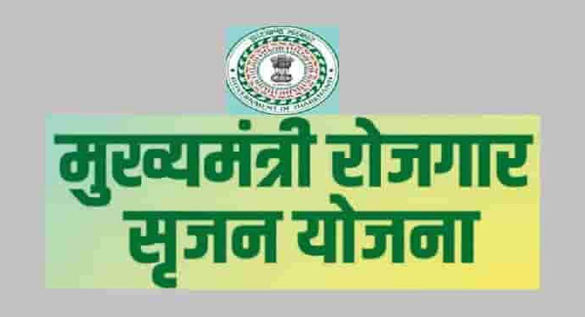 मुख्यमंत्री रोजगार सृजन योजना से झारखंड के हुनरमंद युवा सपने करें साकार,स्वरोजगार के लिए मिलेंगे 25 लाख का लोन