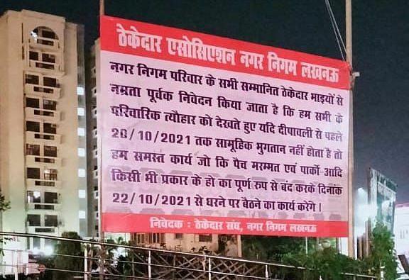 Lucknow News: तीन मुख्यमंत्री का कार्यकाल बीता, लखनऊ नगर निगम के 400 ठेकेदारों को बकाया नहीं मिला