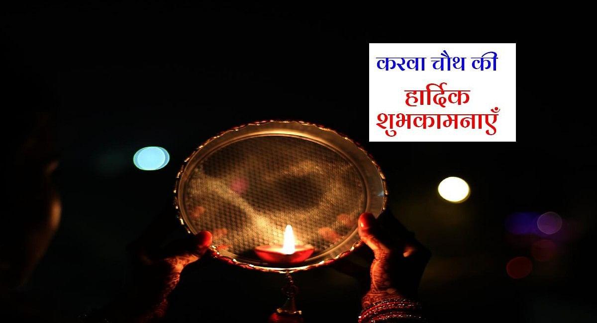 Happy Karwa Chauth 2021 Wishes: आज सजी हूँ दुल्हन  सी . . . करवा चौथ के पर्व की अपनों को दें शुभकामनाएं