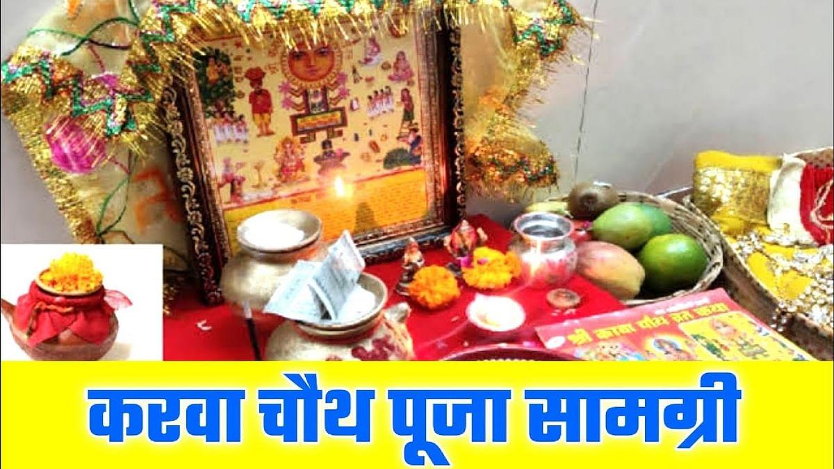 Karwa Chauth 2021 Date, Samagri: करवा चौथ के पहले जान लें शुभ मुहूर्त,पूजा विधि,पूजन सामग्री सूची