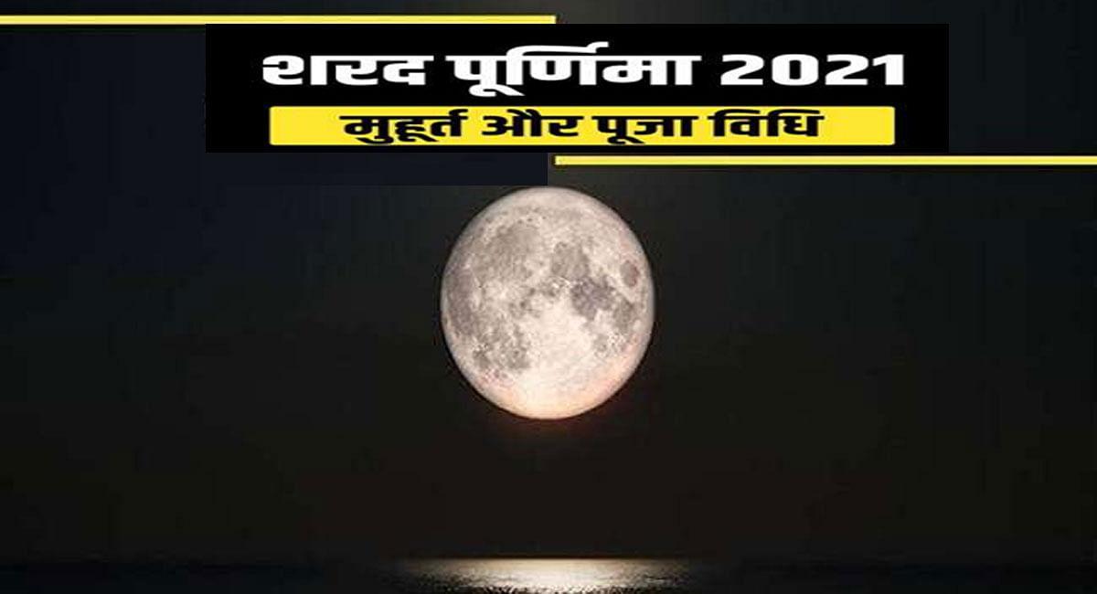 Sharad Purnima 2021: सर्वार्थ सिद्धि का बन रहा संयोग, चंद्रमा व मां लक्ष्मी की होगी पूजा