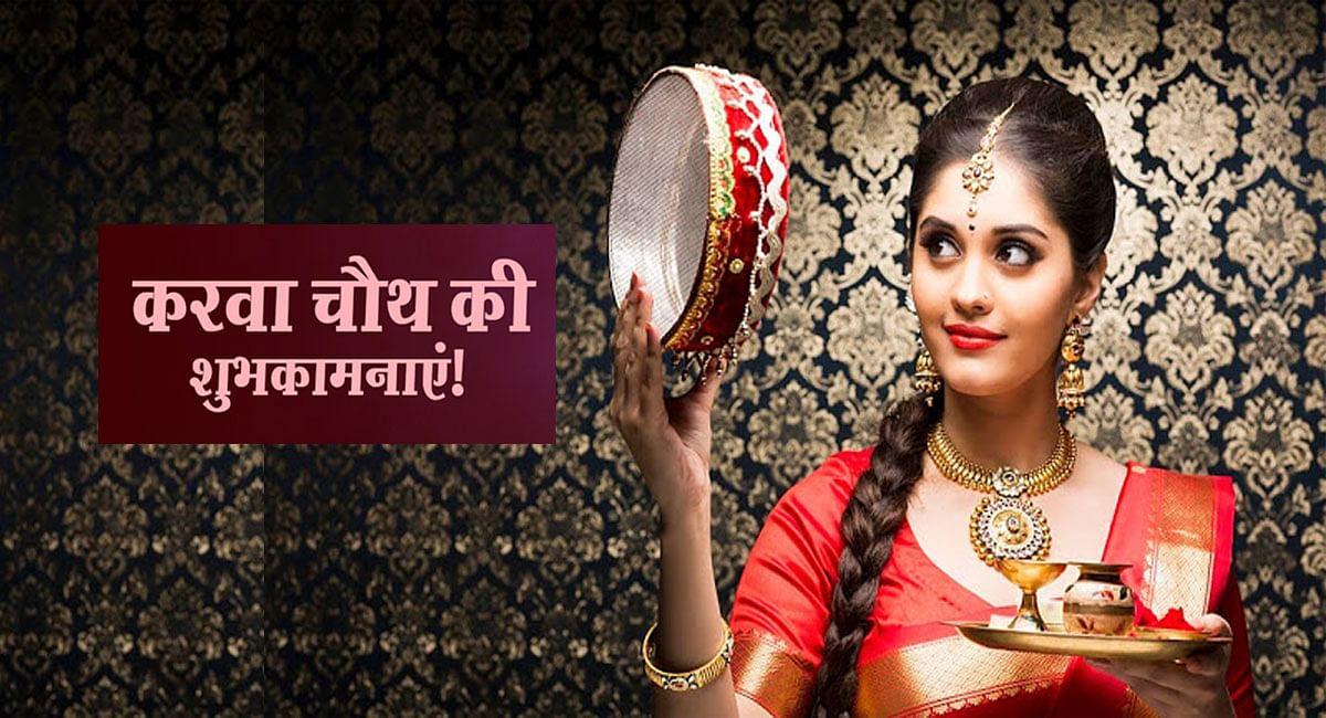 Happy Karwa Chauth 2021 Wishes:  सनम का चाँद सा चेहरा . . . करवा चौथ के पर्व की अपनों को दें शुभकामनाएं
