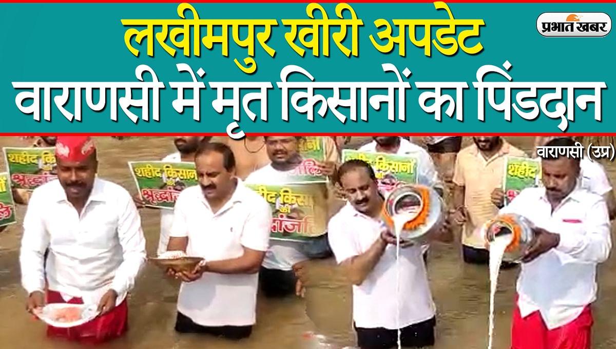 Lakhimpur Kheri: वाराणसी में मृत किसानों का पिंडदान, योगी सरकार को सपा कार्यकर्ताओं ने घेरा