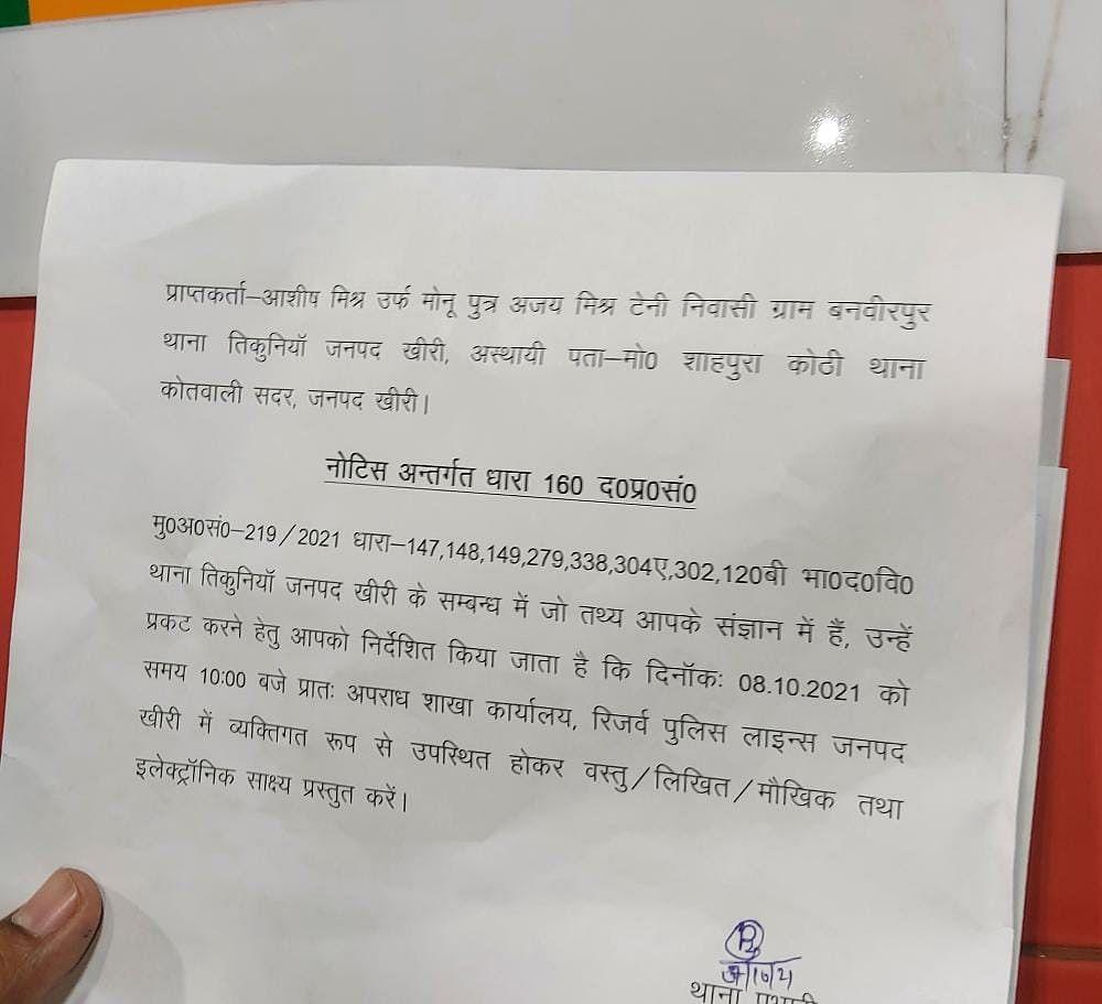 पुलिस ने जारी किया नोटिस