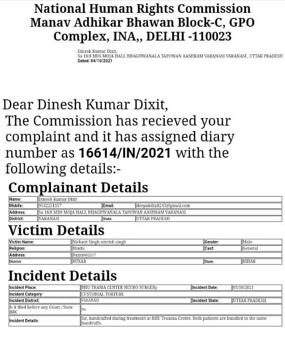 मानवाधिकार आयोग को भेजी गई शिकायत