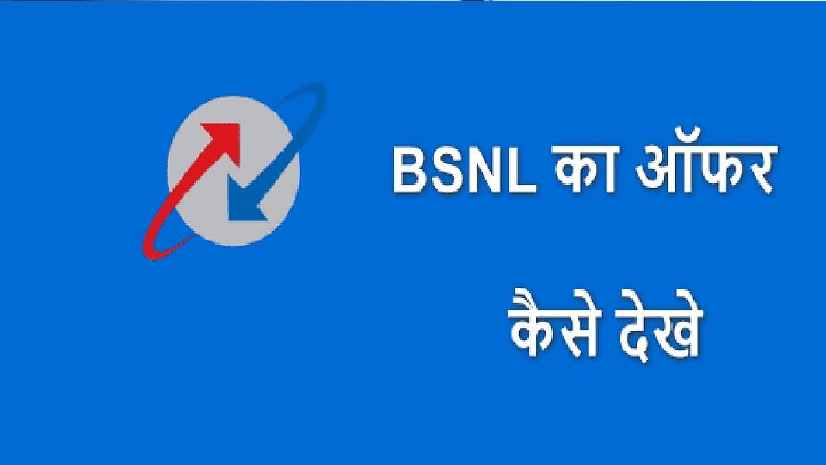 BSNL यूजर्स को दे रही 4 महीने तक की Broadband सर्विस मुफ्त, जानें कैसे ले सकते हैं लाभ
