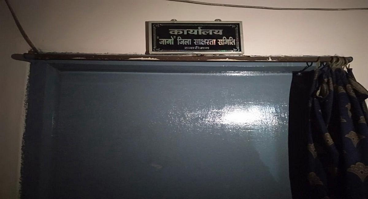 Jharkhand News: 2018 से बंद है हजारीबाग में साक्षर भारत मिशन कार्यक्रम, 400 से अधिक मॉटिवेटर हुए बेरोजगार