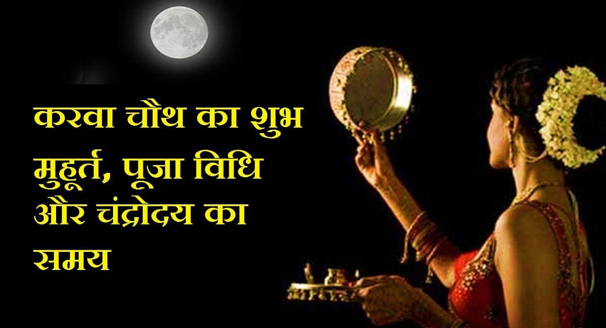 Karwa Chauth 2021: करवा चौथ पर बन रहा है विशेष मंगलकारी योग, जानें शुभ मुहूर्त, पूजा विधि से जुड़ी डिटेल्स