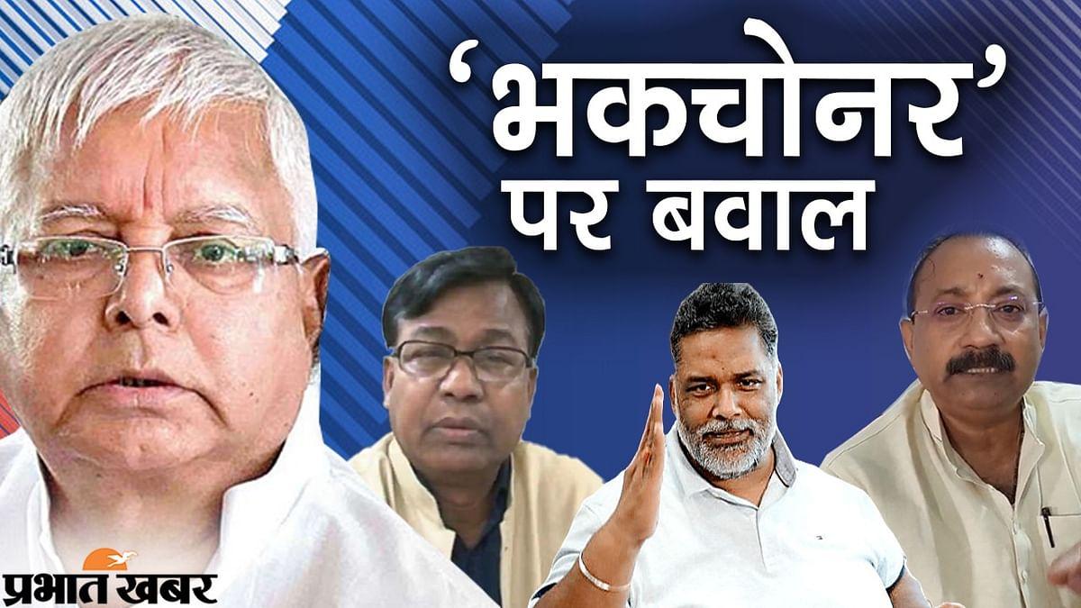 लालू के बयान को कांग्रेस-जदयू ने बताया दलित का अपमान, पप्पू यादव बोले- भाजपा की ही 'बी' टीम राजद