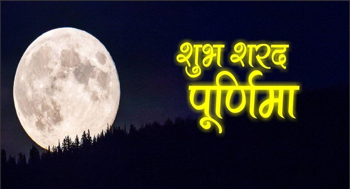 Sharad Purnima 2021 Wishes: शरद पूर्णिमा पर इन देशों के जरिए अपनों को दें  शुभकामनाएं