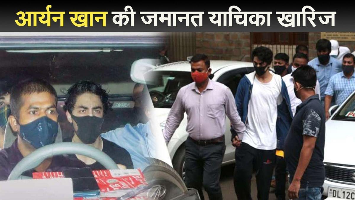 आर्यन खान की जमानत याचिका खारिज, अब बॉम्बे हाईकोर्ट का रूख करेंगे स्टार किड