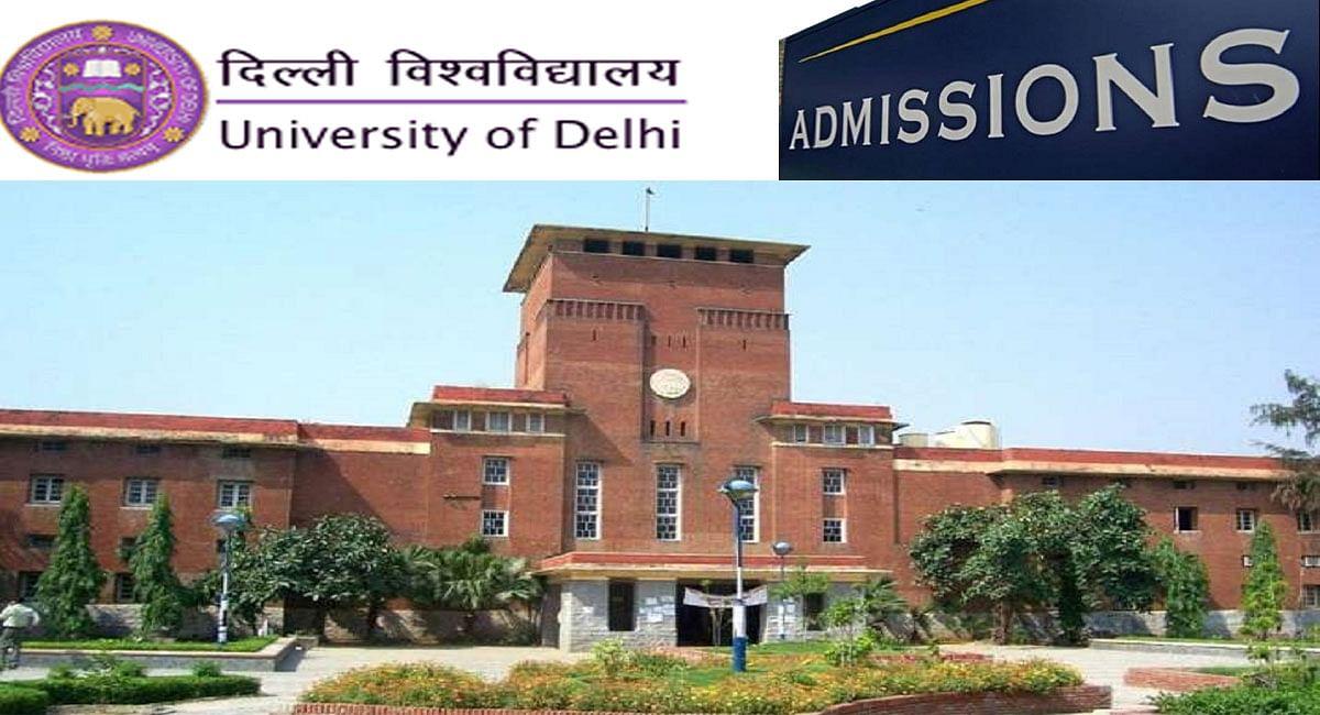DU Admission 2021: दिल्ली विश्वविद्यालय में तीसरी कट-ऑफ सूची के आधार पर 18 अक्टूबर से शुरू होगा एडमिशन