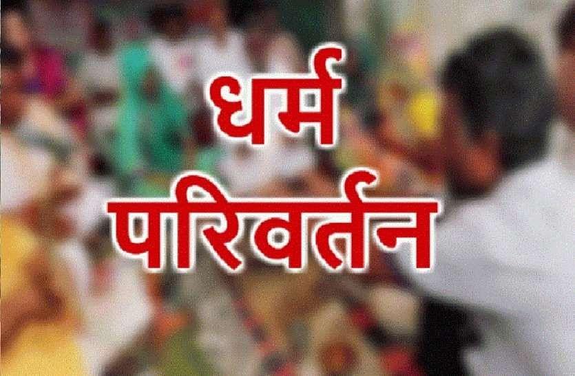 Bihar Conversion Racket News धर्म परिवर्तन करवा रहे सासाराम से पांच हिरासत में