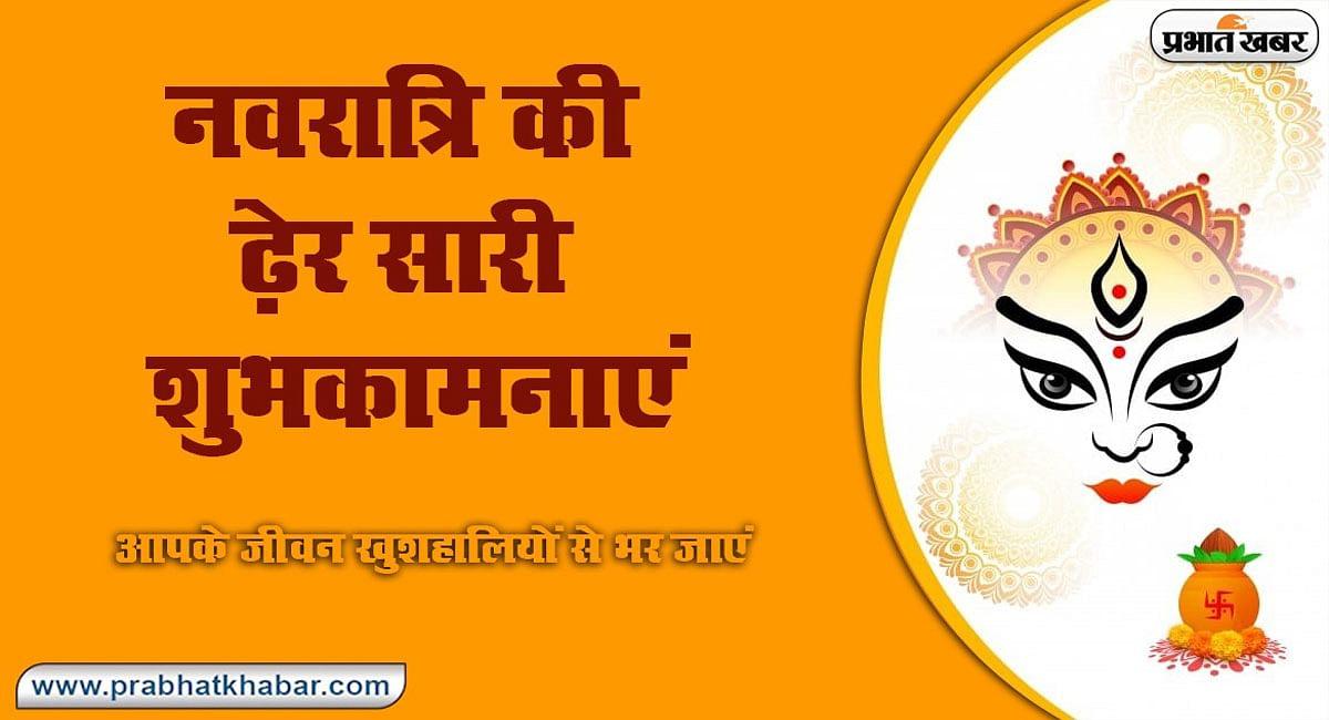 Happy Shardiya Navratri Wishes 2021:  शारदीय नवरात्रि पर अपनों को भेजें माता की भक्ति से भरे मैसेज और SMS