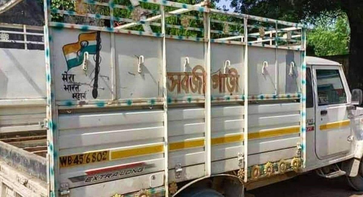 West Bengal News: सब्जी ढोने वाले पिकअप वैन से विस्फोटकों का जखीरा बरामद, चालक-खलासी फरार
