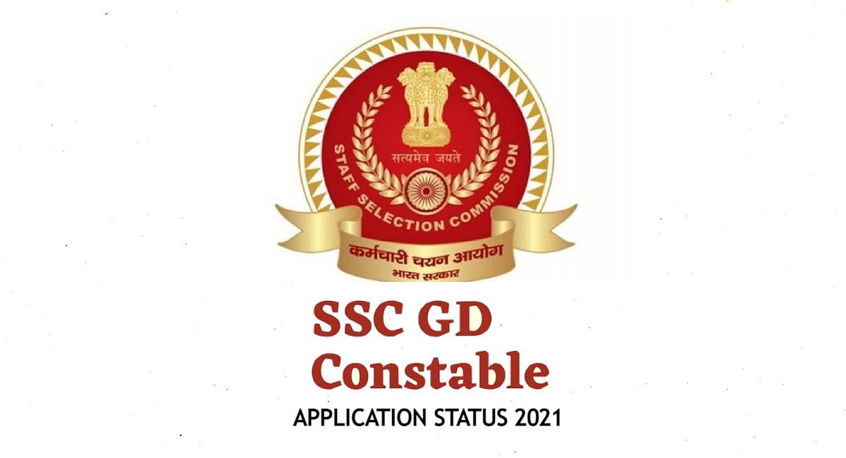 SSC GD Constable Exam 2021 का एप्लीकेशन फॉर्म स्टेटस करें चेक, इन कारणों से रिजेक्ट हो सकता है आवेदन