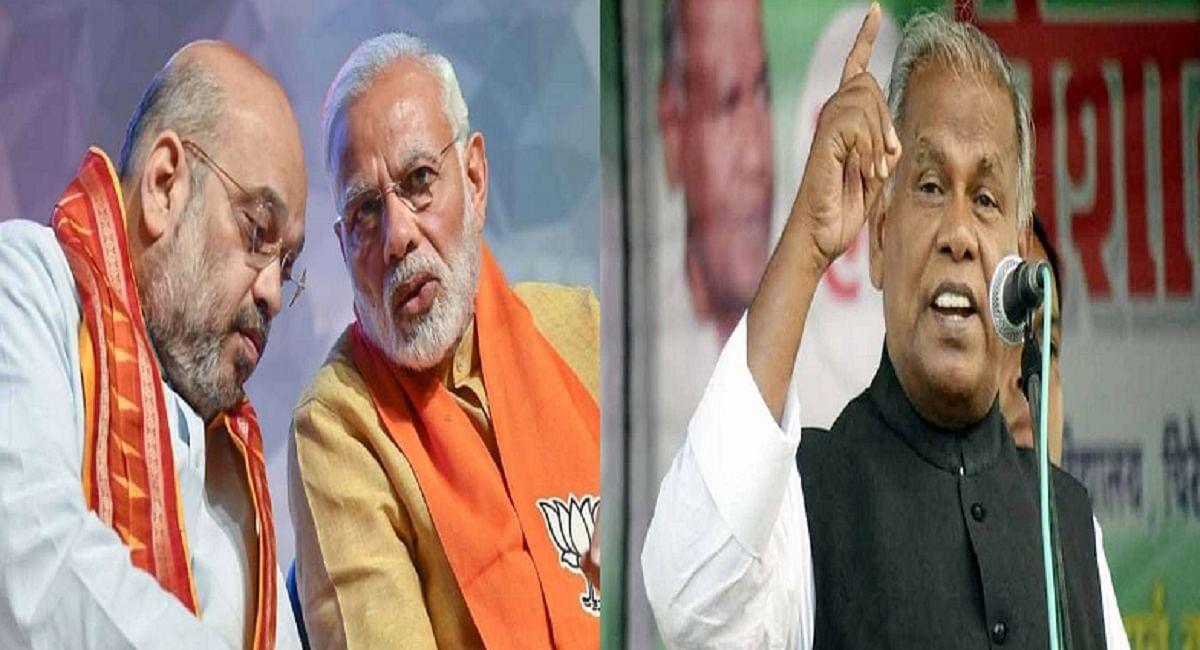 जिम्मेदारी दें तो 15 दिनों में कश्मीर को सुधार देंगे हम बिहारी...,मांझी का पीएम मोदी और अमित शाह के नाम ट्वीट